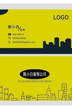 黄色房屋装修广告平面名片