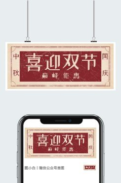 中秋国庆公众号图片