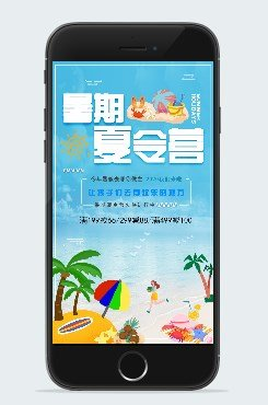 暑期沙滩夏令营手机海报
