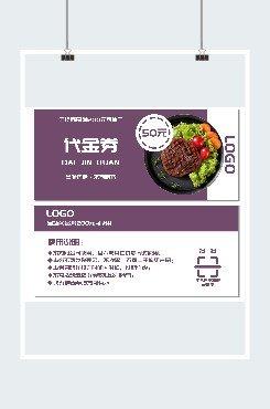 紫色牛排优惠券