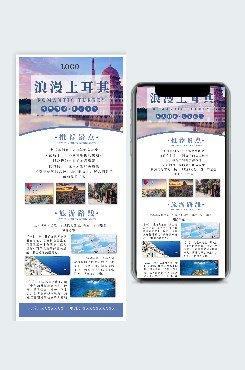 紫色简约旅游土耳其社交媒体营销长图