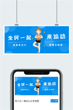 蓝色系全民运动健身宣传海报