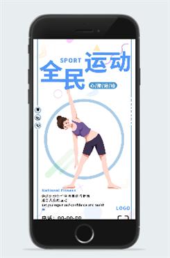 文艺风全民运动健身手机海报