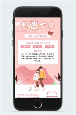 七夕促销创意海报