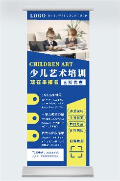 少儿艺术培训宣传海报