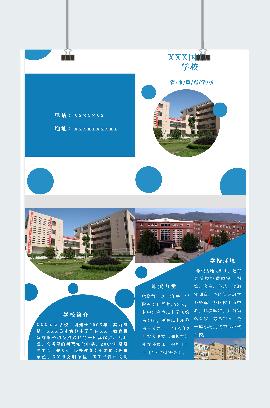 教育行业画册设计