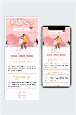 浪漫七夕低价促销活动海报