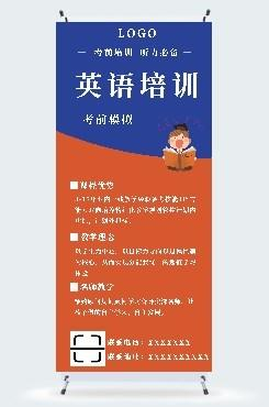 红蓝拼接英语辅导班海报