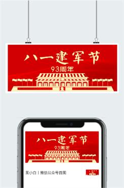 天安门背景建军节海报设计