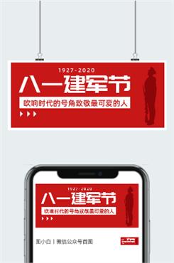 建军节宣传展板模板
