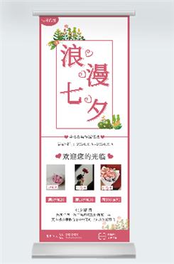 粉色背景七夕活动宣传海报