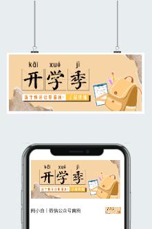 插画风开学季宣传海报