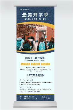 最美开学季教育机构宣传海报