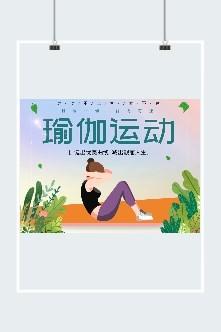 瑜伽班招生海报设计