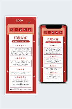 八一红歌大赛宣传海报