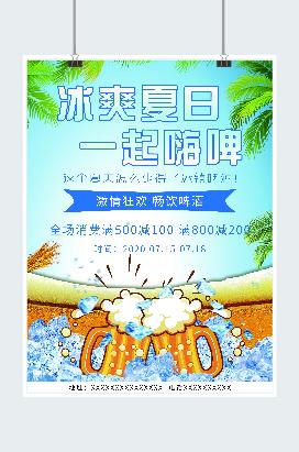 冰爽夏日啤酒节海报