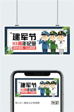 建军节周年纪念日宣传展板