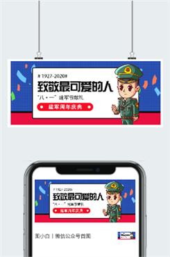 建军节宣传栏展板背景