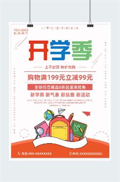 2020暑假幼儿园招生海报