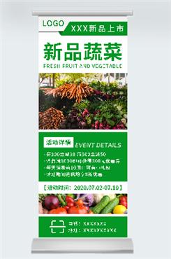 超市新鲜蔬菜水果促销海报