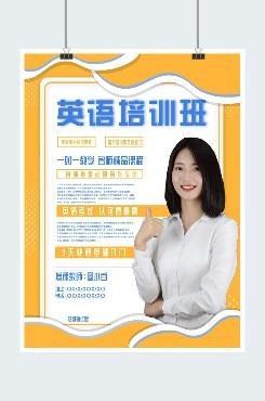 清新淡雅英语培训课程海报