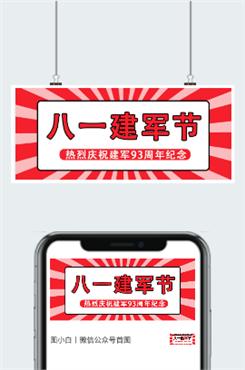 庆祝建军节93周年纪念海报