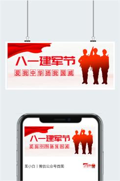 八一建军节宣传栏展板素材