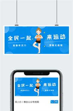 全民健身公众号宣传封面