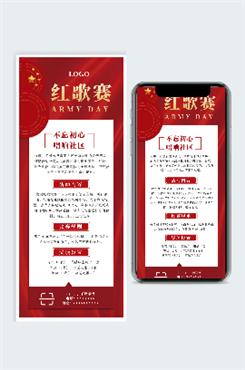 建军节红歌大赛海报