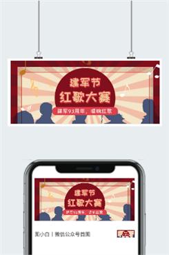 建军节红歌大赛创意宣传海报