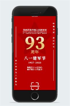 红色大气建军节93周年海报