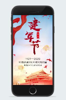 红色建军节军旗飘扬图片