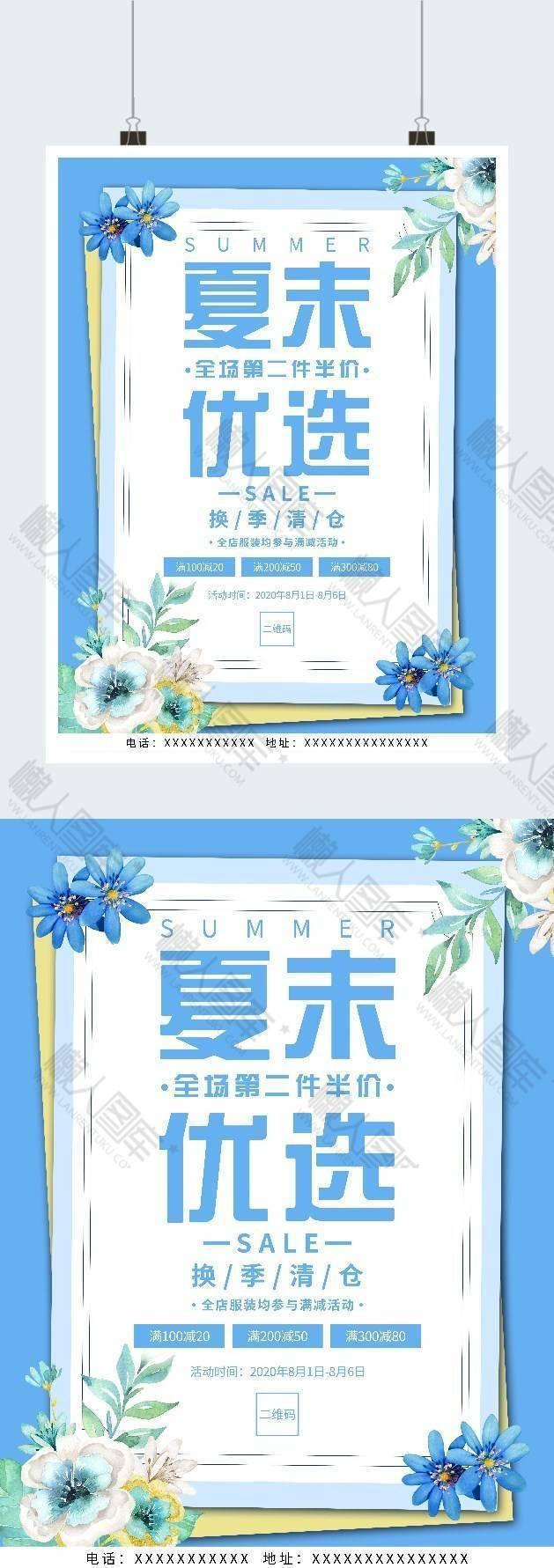 小清新夏季上新海报图片图2
