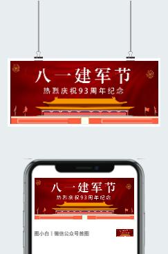 庆八一建军节93周年纪念日宣传展板