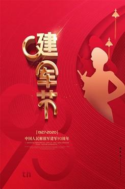 庆八一建军节活动主题海报