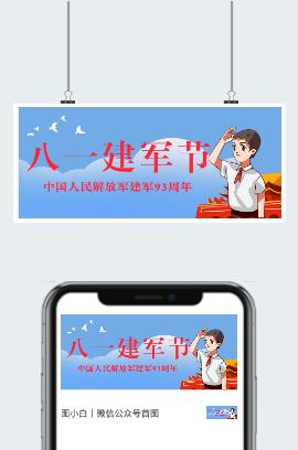 学校建军节宣传海报