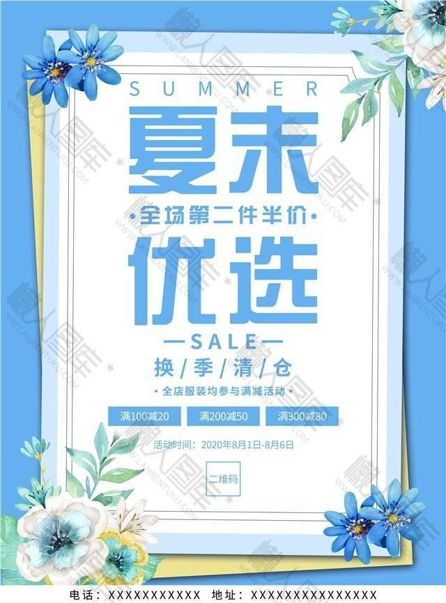 小清新夏季上新海报图片图1