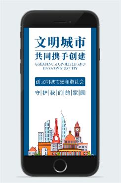 文明城市宣传海报