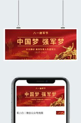 红色建军节中国梦主题图片