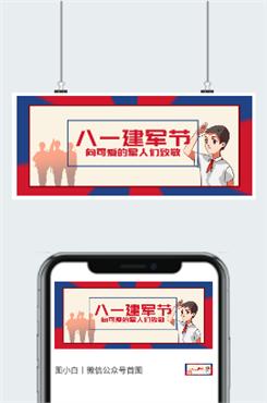 八一建军节活动海报展板