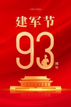 建军93周年阅兵背景图片