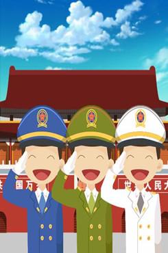 建军节军人卡通图片
