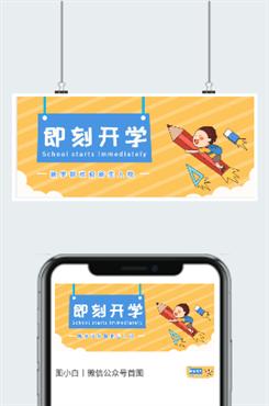 开学宣传公众号插图素材