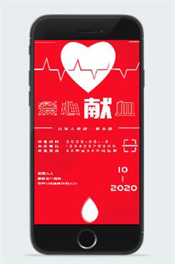 爱心献血公益海报素材