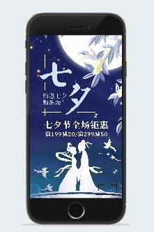 剪纸风七夕促销海报