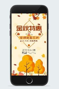 秋季上新促销海报图片