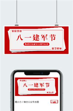 庆祝八一建军节宣传海报