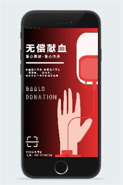 无偿献血主题公益活动