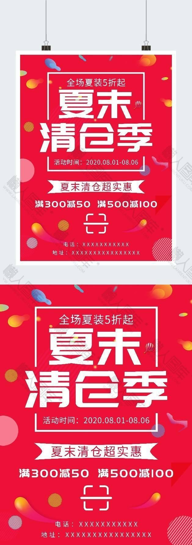 夏末清仓广告图片图2