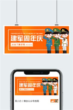 八一建军节93周年庆海报